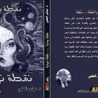 """قراءة في كتاب """"نقطة بداية…نقطة نهاية"""" للكاتب العراقي عباس العلي"""