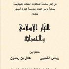مناظرة: التيار الإسلامي والحداثة