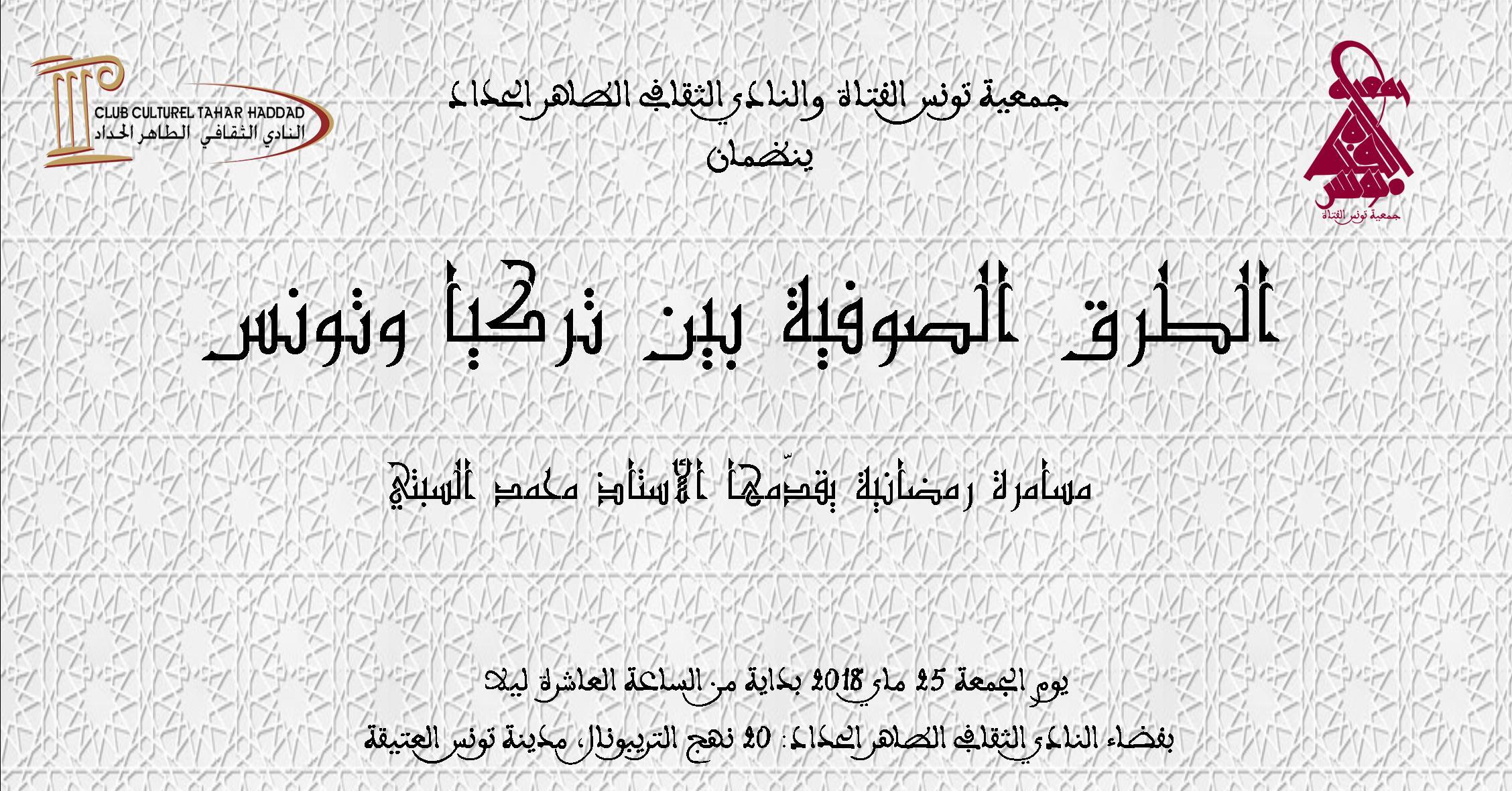 موقع النادي الثقافي الطاهر الحدّاد بالمدينة العتيقة: 20 نهج التريبونال